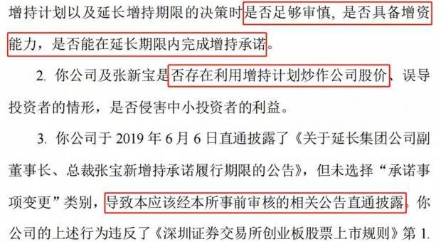 鹏翎股份收关注函:被质疑利用增持炒作股价,收购公司业绩未达标