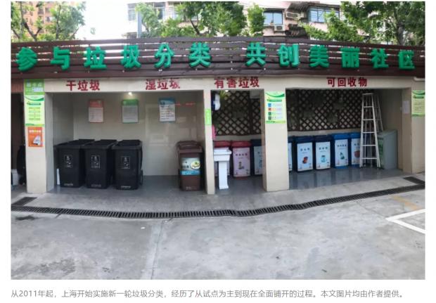 八年试点,上海垃圾分类有哪些经验?