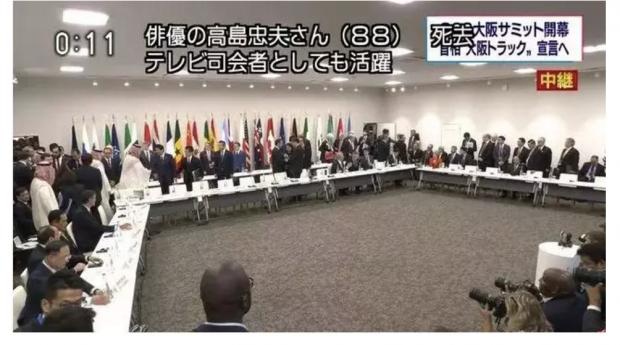 大阪G20峰会只花了260万?你信吗?