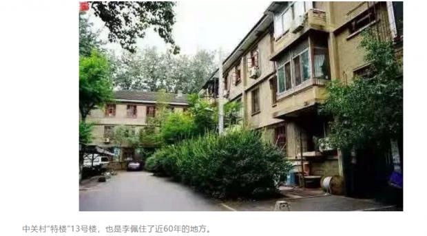 """李佩晚年梦成真  中关村""""特楼""""列为北京历史文物"""