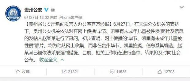 """""""贵州毕节儿童疑遭性侵""""谣言传播图景分析"""