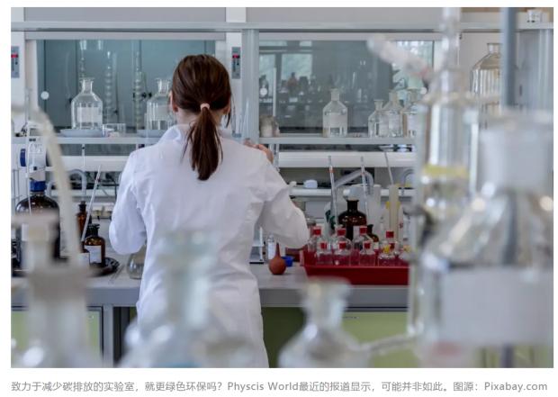 研究环保的实验室 可能也在破坏着环境