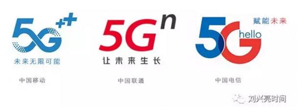 给三大运营商的5G品牌LOGO亮三点