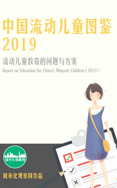 中国流动儿童图鉴2019|流动儿童教育的问题与方案