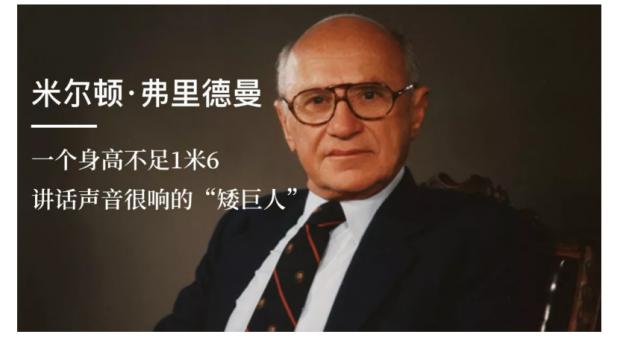 """吴晓波:经济学界有个""""矮巨人"""""""