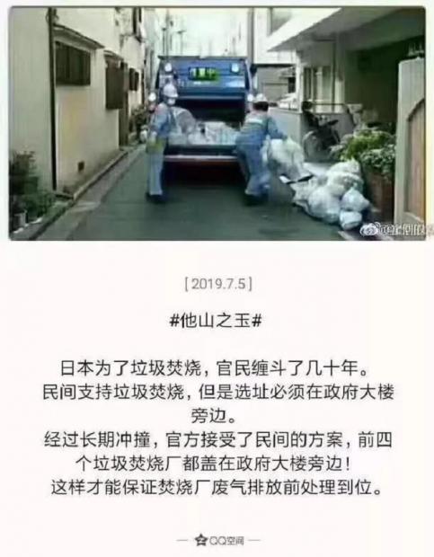 日本的垃圾焚烧站建在市政府边?假的!