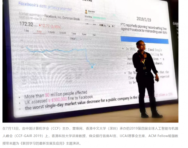 杨强:AI的发展不会对人类造成损害