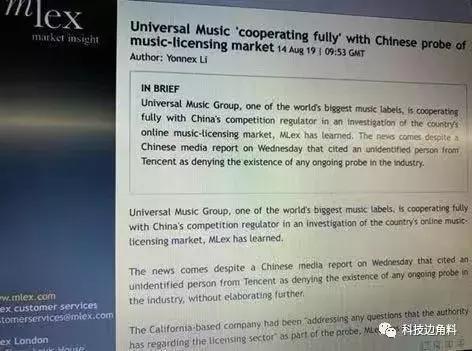 腾讯音乐疑遭反垄断调查:外媒再爆料回怼为哪般?