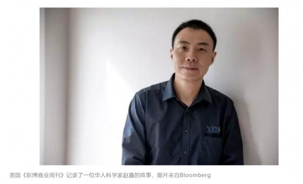 梦碎美利坚 华人科学家因调查离开美国
