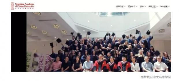 美国加大审查范围 北大燕京学堂部分美国留学生受牵连