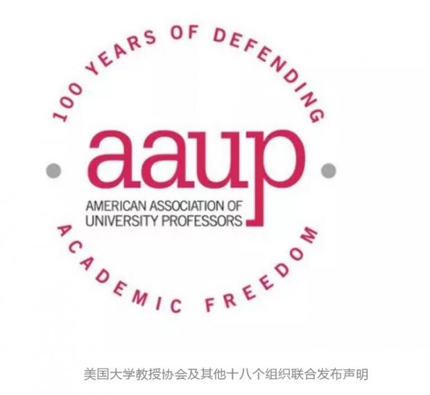 美国大学教授协会等组织声援华人科研群体 建议大学要遵守规则