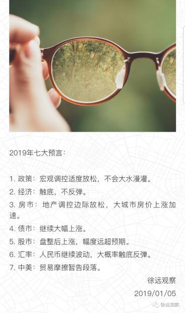 """财经纪要(2019.08.13):""""汇率操纵国""""成为中美经贸冲突短期拐点"""