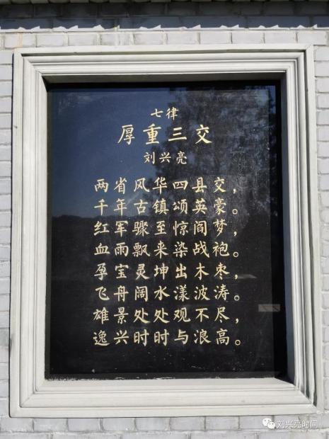 我的诗,刻在了老家山西柳林三交的石头上了