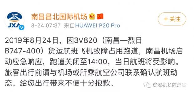 实时突发:南昌机场因飞机故障占用跑道关闭