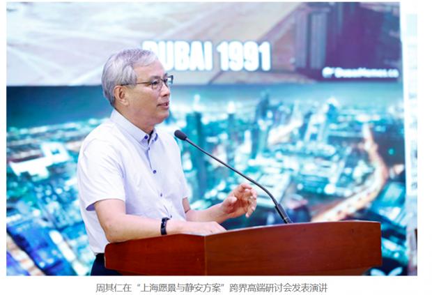 """周其仁:这三个国际都市,或能成为上海的""""老师"""""""