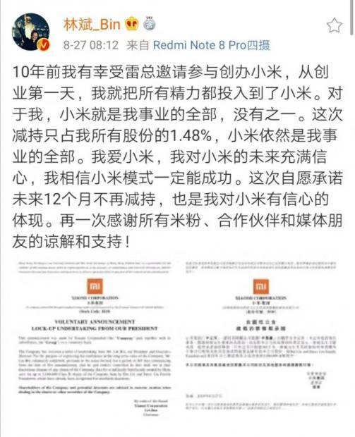 3.7亿!总裁接连减持套现,小米投资者沦为韭菜?