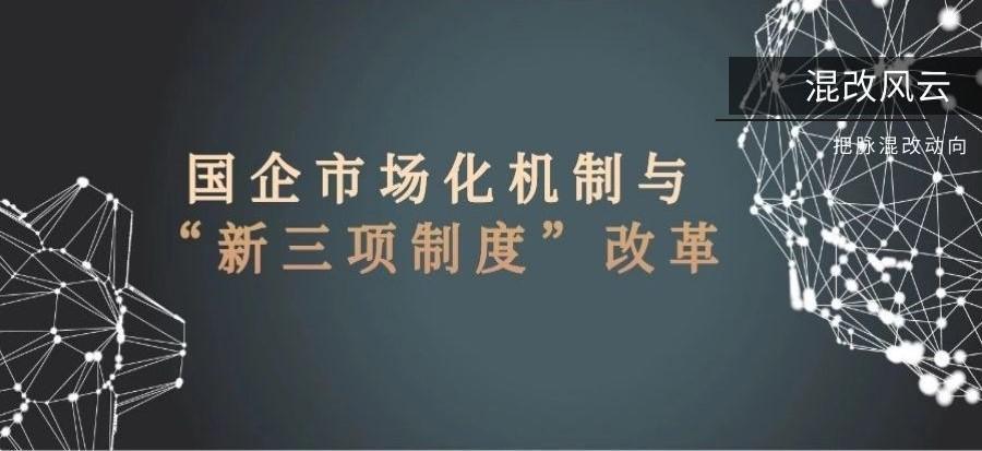"""国企""""三项制度""""改革实操七步法:深刻解析(下)"""