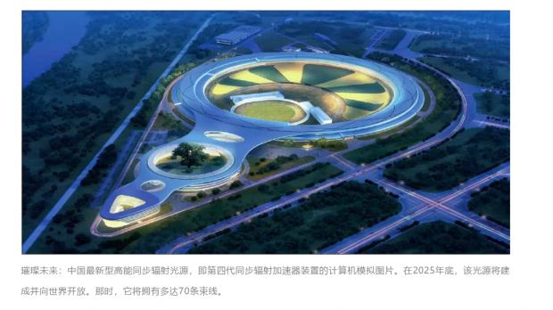 中国科学的下一件大事:高能同步辐射光源