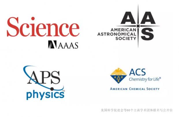 美国60个学术团体齐发声:担忧美国的学术开放与合作