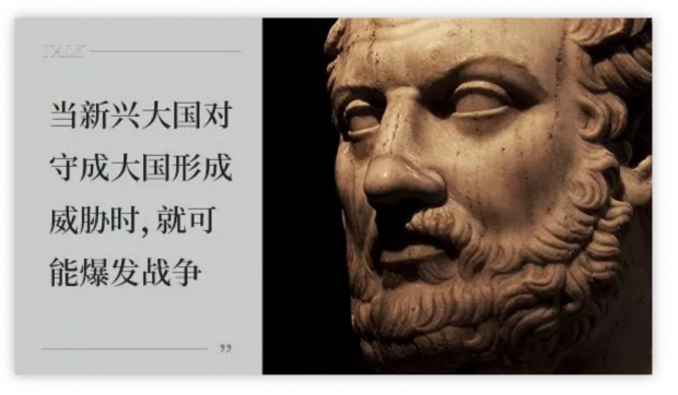 吴晓波:新兴大国挑战守成大国,有三种结局