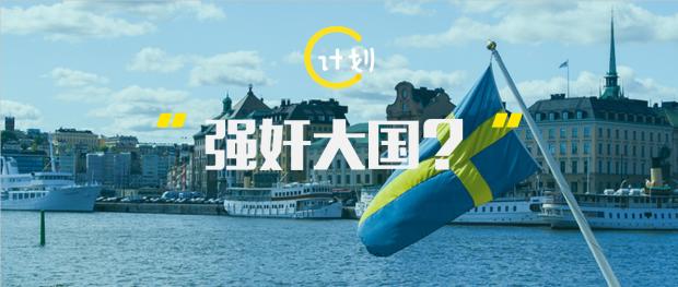 幸福国度瑞典是如何成为全球性侵高发国的?