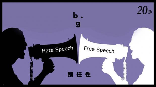 """歧视和仇恨言论也受""""言论自由""""保护吗?"""