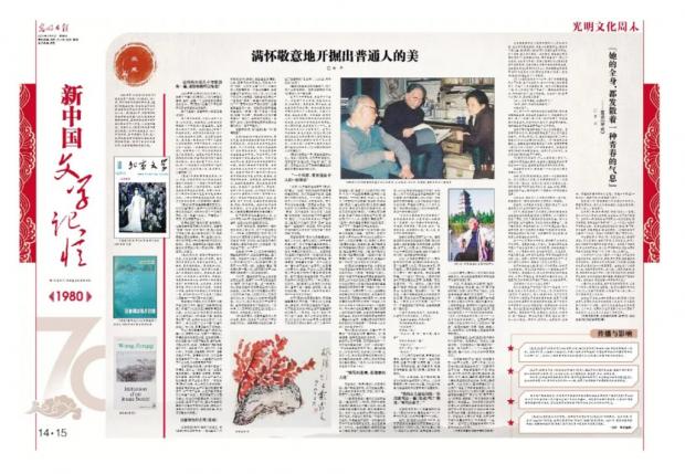 汪曾祺《受戒》写出了八十年代情感的总和