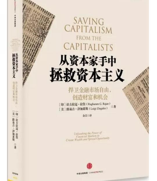 黄亚生:资本家摧毁资本主义