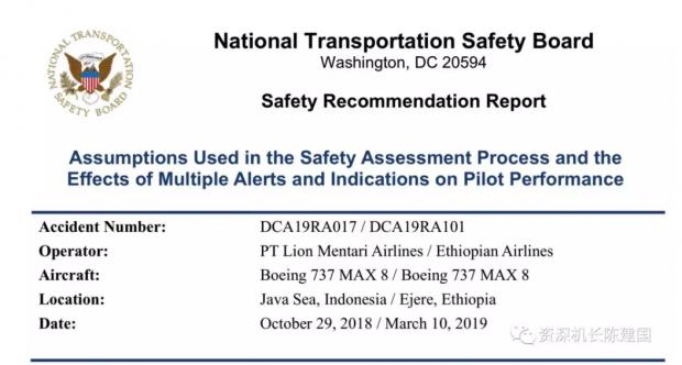 美国国家运输安全委员会对两起737MAX空难的7项安全建议
