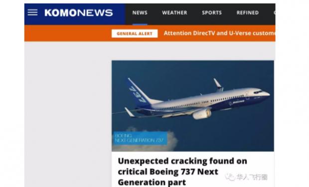 737NG飞机在关键部件上的问题