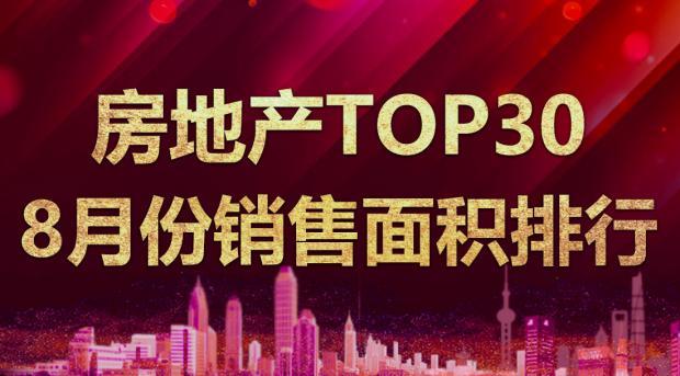 TOP30上市房企8月销售面积排行:万科退出前三,绿城新入榜