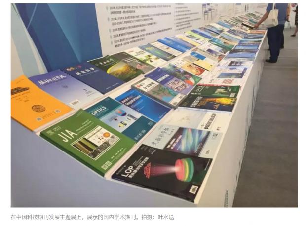 """中国如何培育世界一流科技期刊 """"脱船""""走出国门?"""