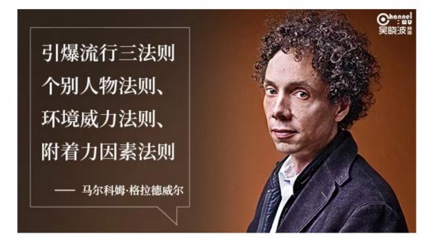"""吴晓波:在每个人都想成为网红的时代,如何创造""""红"""""""