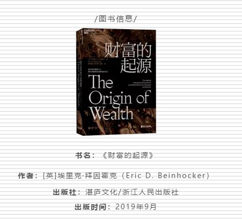 【荐书】埃里克·拜因霍克:《财富的起源》