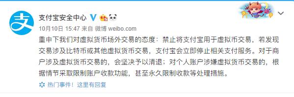 凯叔短评:赵长鹏被支付宝打脸,币安因祸得福?
