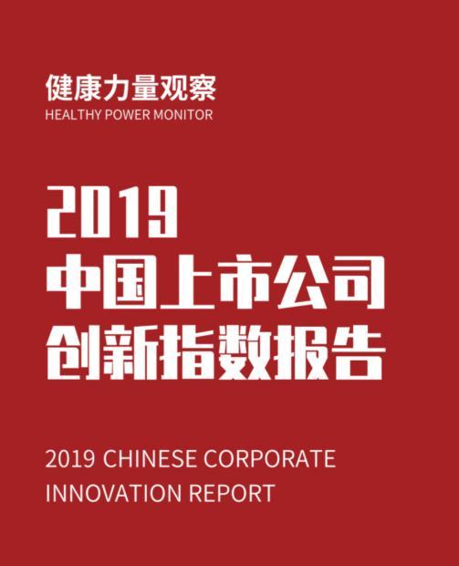 2019中国上市公司创新指数报告