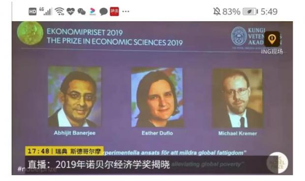 三位发展经济学家获得2019年诺贝尔经济学奖