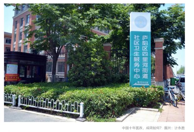 《柳叶刀》同期刊载6篇文章 聚焦中国10年医改进程