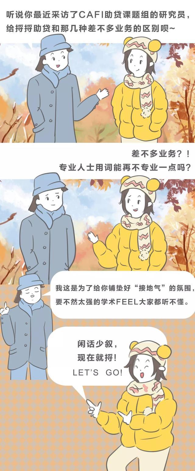 漫画 | 普惠开讲16:比一比,助贷定义更清晰