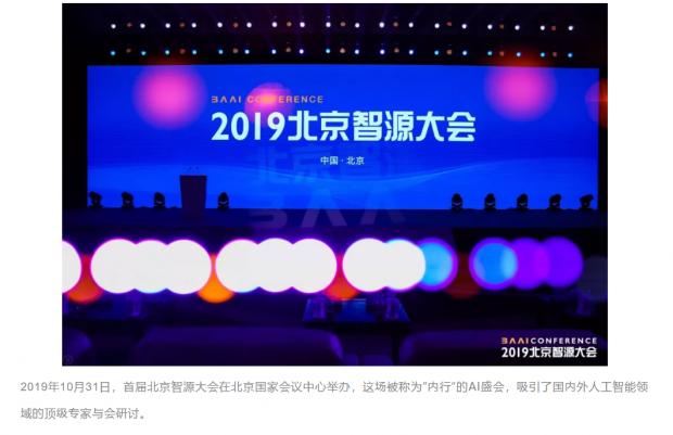 北京的人工智能雄心