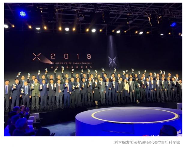 50名青年科学家为何获奖?首届科学探索奖在京颁发