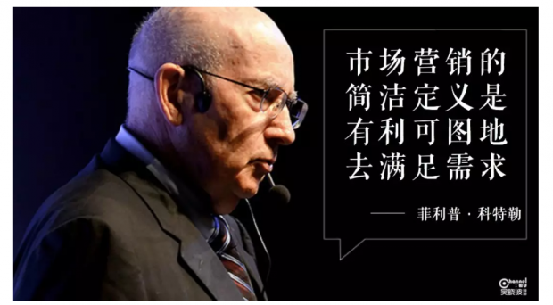 """吴晓波:他给营销下了一个""""尽可能简洁的定义"""""""