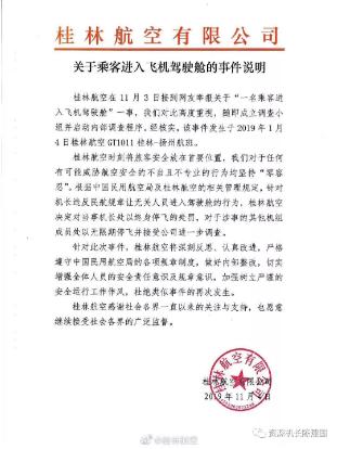 冷眼看桂林航空旅客进入驾驶舱机长被终身停飞事件