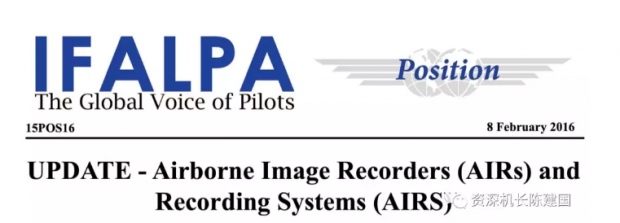 IFALPA:为什么反对在飞机驾驶舱安装摄像头
