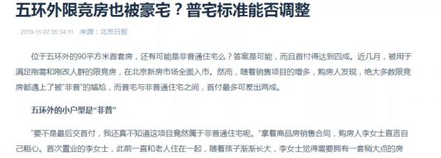 95%豪宅?北京非普通住宅标准必须调的时候到了!