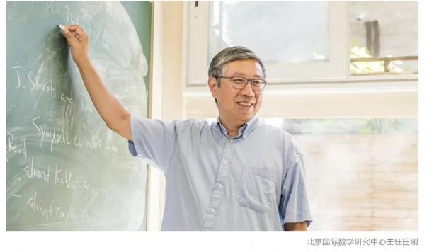 """专访田刚:中国数学的""""黄金时代""""何时来临?"""