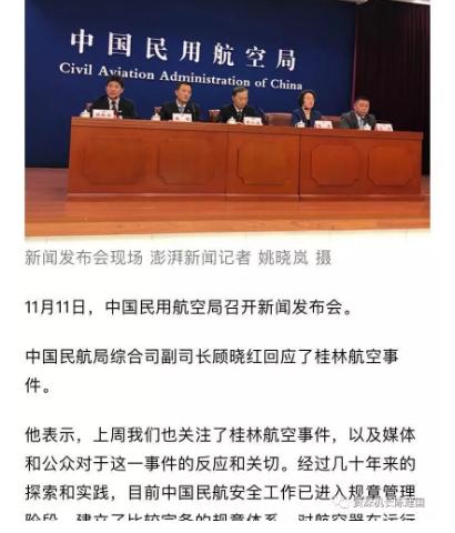 先给民航局点个赞:民航局将依法依规对桂林航空事件进行处理