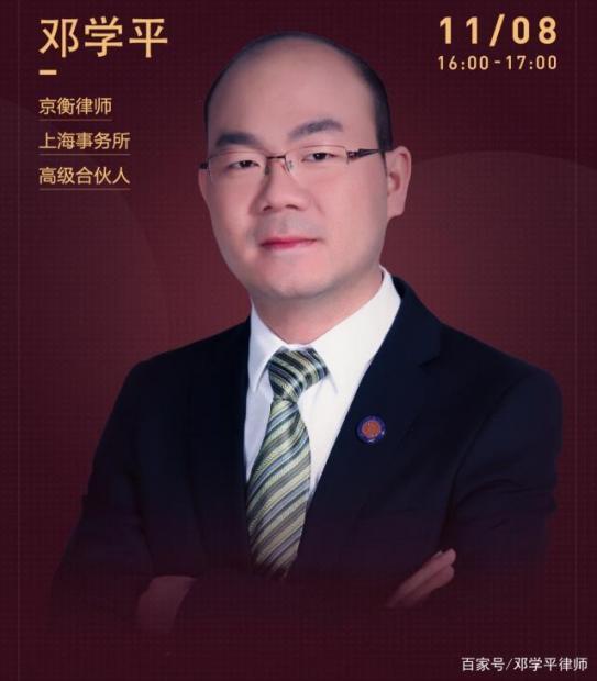 邓学平:司法要输出的不是判决而是正义