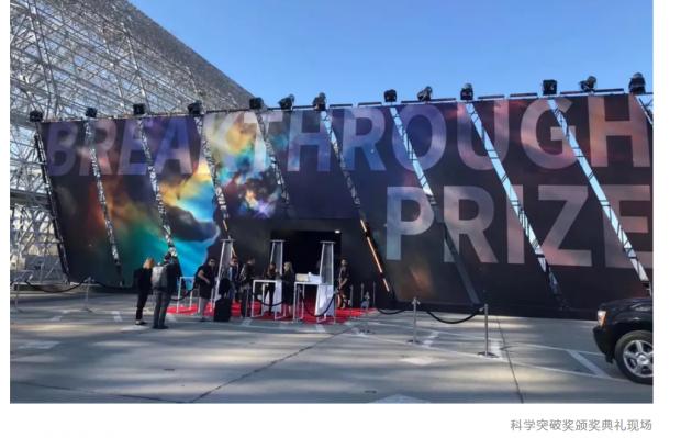 硅谷的科学赞歌:科学突破奖颁奖典礼因何与众不同