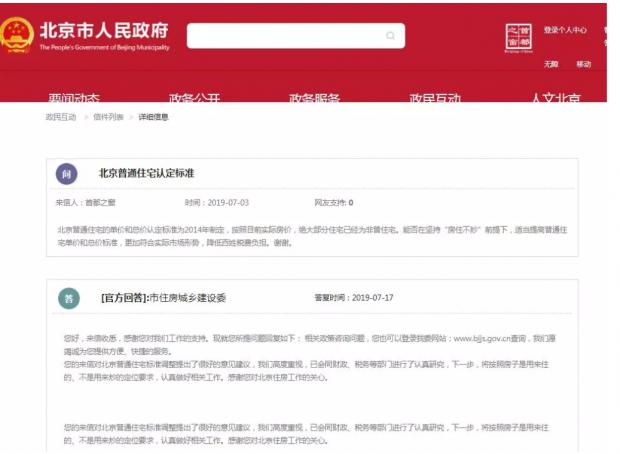 """北京上海比深圳更应调""""豪宅标准""""!"""